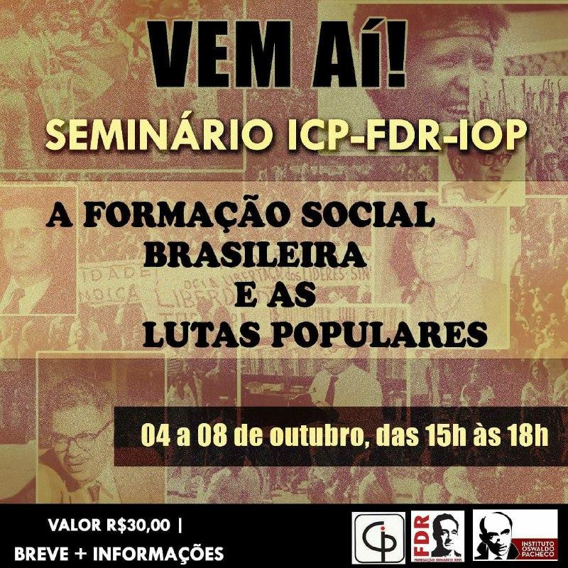 I SEMINÁRIO NACIONAL ICP, FDR E IOP – A FORMAÇÃO SOCIAL BRASILEIRA E AS LUTAS POPULARES